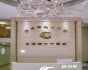 北京艾美丽医疗美容医院