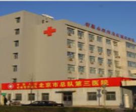 北京武警三院整形科