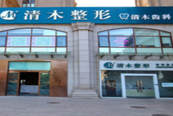 北京清木医疗美容诊所