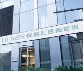 北京悦丽汇医疗美容诊所