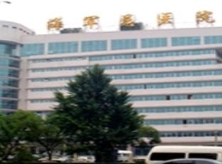 海军总医院医学整形激光美容中心
