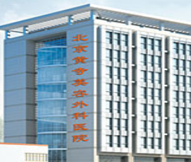北京黄寺整形外科医院