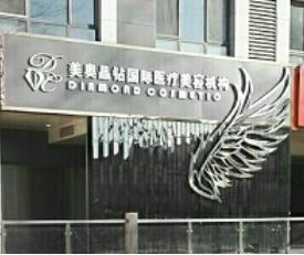 北京美奥晶钻国际医疗美容医院