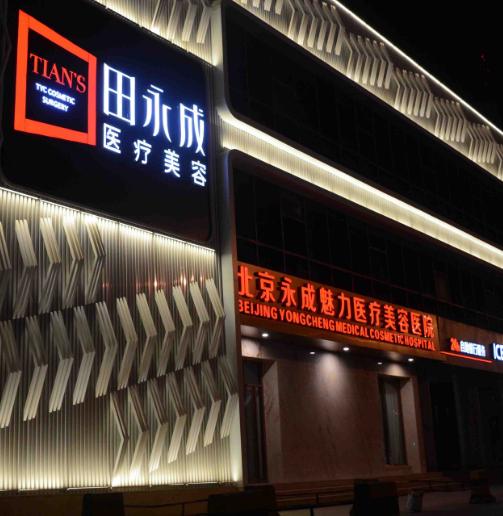 北京永成魅力医疗美容医院
