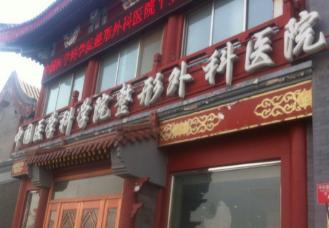 中国医学科学院整形外科