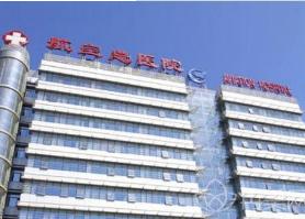 北京航空总医院整形科