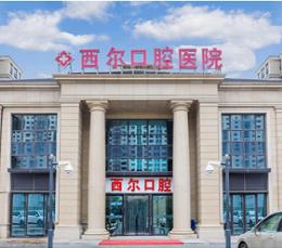 北京壹心西尔口腔门诊部