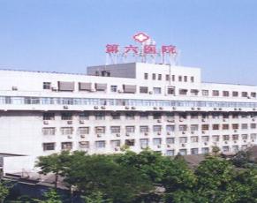 北京第六医院