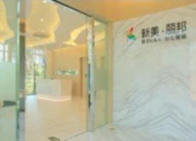 北京新美丽邦医疗美容诊所