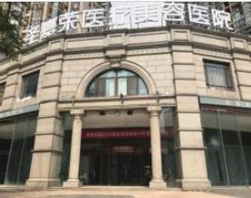北京圣嘉荣医疗美容