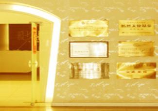 北京伊美尔紫竹整形美容医院