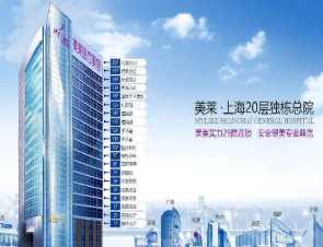 上海美莱医疗整形美容