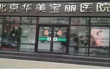 北京华美宝丽门诊部