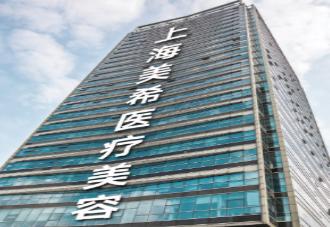 上海美希医疗美容门诊部