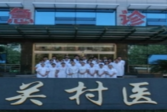 北京市中关村医院