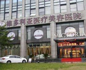 杭州维多利亚整形美容医院