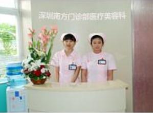 深圳南方门诊部