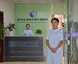 陕西省友谊医院整形外科