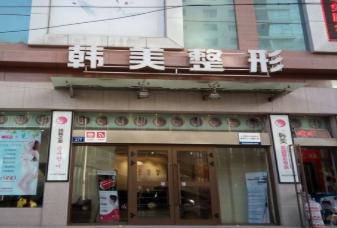 兰州韩美整形美容医院