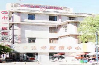 西宁市第一医院