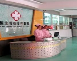 西宁恒生骨伤专科医院