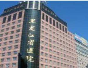 黑龙江省医院整形美容科