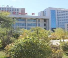 呼和浩特市第一医院美容科