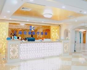 上海宏康医疗美容医院