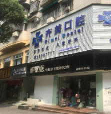 重庆市齐美口腔门诊部
