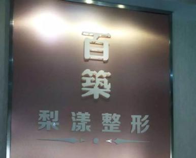 南京百筑医疗美容专科诊所