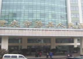 重庆市第五医院