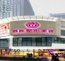 广州市荔医医疗美容