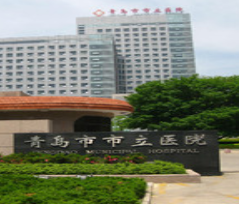 青岛市立医院整形美容科