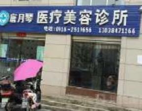 汉台区唐月琴医疗美容诊所