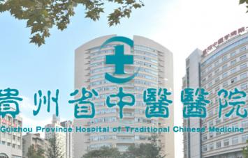 贵阳中医学院第一附属医院整形科