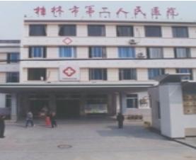 桂林市第二人民医院整形外科