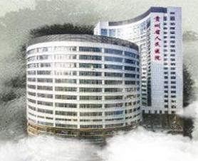 贵州人民医院整形外科