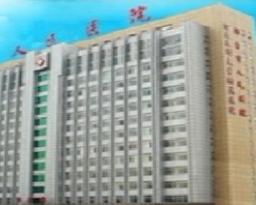 邢台市人民医院烧伤整形美容科
