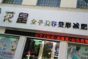 南召县城关花皇美容中心