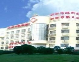 邯郸市第三医院医学美容科