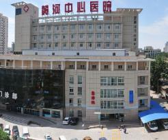 黄河中心医院医学整形美容科