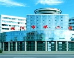 朝阳市第二医院整形美容科