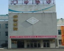 武警吉林省总队医院