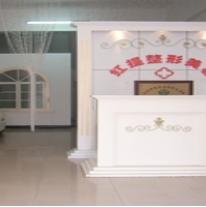 沧州红提医疗美容诊所