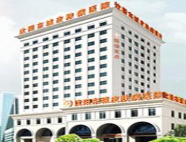 沈阳东城新医学祛斑研究院