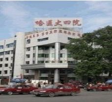 哈尔滨医大第四整形医院