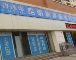 昆明碧莲盛医疗美容诊所