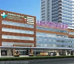 乌鲁木齐市整形美容医院库尔勒分门诊