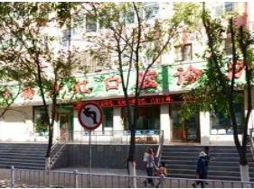 西宁杨泽红口腔诊所