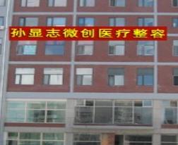 大庆孙显志医疗美容诊所